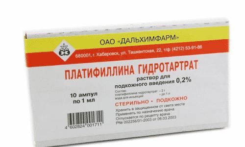 Платифиллина Гидротартрат - универсальное средство, подходящее для лечения многих болезней