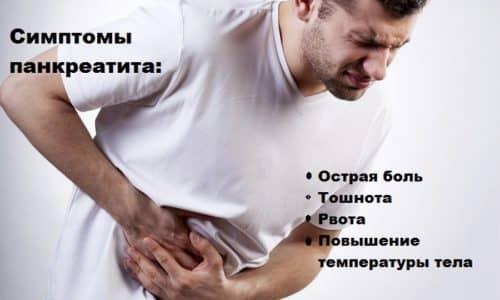 В момент приступа панкреатита врачи могут рекомендовать применять спазмолитические средства, например Спазоверин