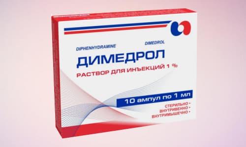 Димедрол дополнительно проявляет противорвотные, противокашлевые и местноанестезирующие свойства