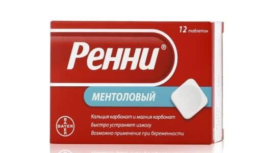 Ренни считается безопасным препаратом, поэтому его допустимо принимать на протяжении длительного времени, однако точная продолжительность использования средства определяется индивидуально