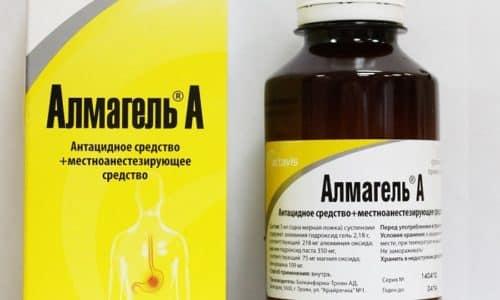 Алмагель Нео - лекарственный препарат, помогающий нейтрализовать кислоту, выделяемую желудком