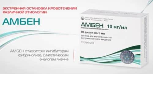 Препарат Амбен отличается широким спектром применения