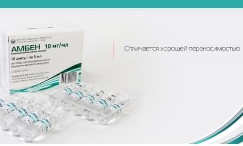 Одна из форм выпуска препарата Амбен - раствор в ампулах