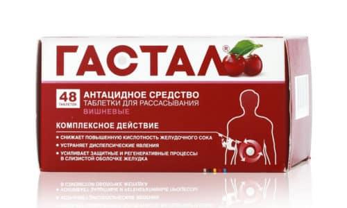 Препарат Гастал Тева является эффективным антацидом. Его назначают при нарушениях работы желудка различного генеза и для корректировки его кислотности