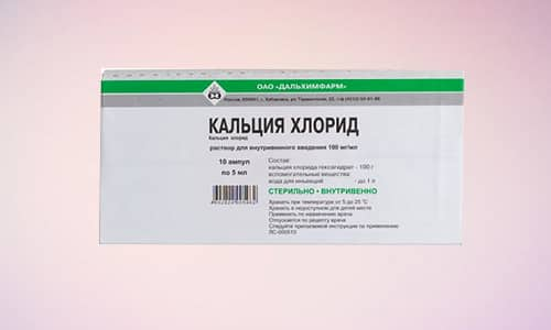 С осторожностью Кальций хлорид применяют во время беременности и в период кормления грудью