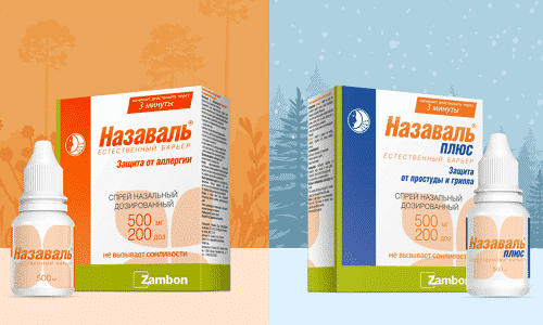 Назаваль плюс и Назаваль относятся отоларингологическим препаратам, оказывающим барьерное действие