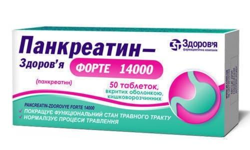 Панкреатин Форте 14000 содержит полный комплекс ферментов, вырабатываемых поджелудочной железой