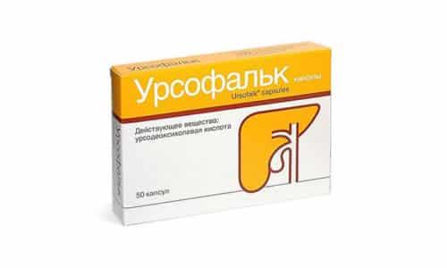Урсофальк назначают для предотвращения повышения концентрации сока поджелудочной, который может способствовать повреждению органов ЖКТ