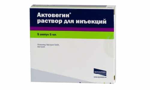 Актовегин назначают при отеке легких и олинурии