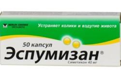 """""""Эспумизан"""" для лечения вздутия живота"""