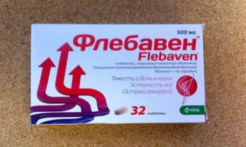 Флебавен не назначается кормящим женщинам и пациентам, имеющим аллергические реакции на диосмин и гесперидин