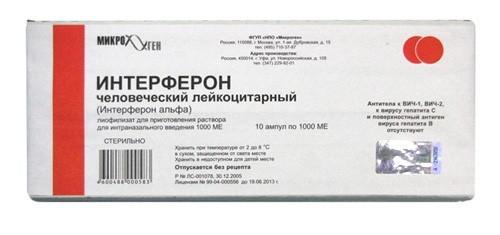 препарат интерферона